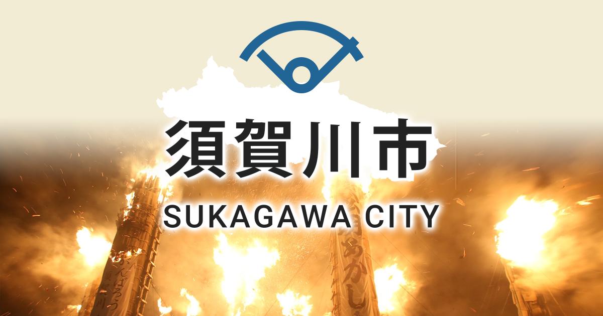 市 須賀川